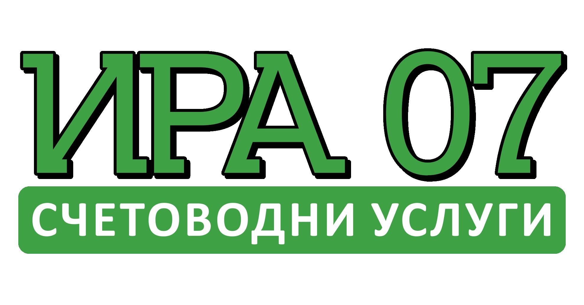 Счетоводни услуги Варна от Ира 07 ООД